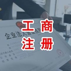 呼市代办工商注册有哪些流程